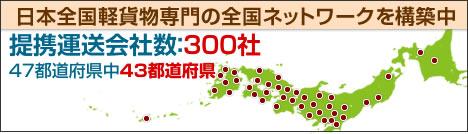 japanmap2